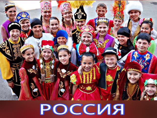 Фото многонациональная Россия - мир меняется