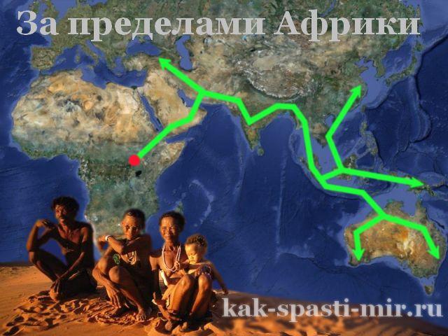 Картинка расселение человека из Африки