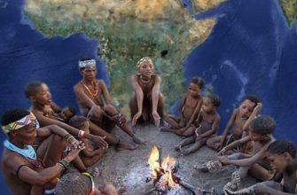 Расселение человека по Земле - Бушмены племени Сан фото