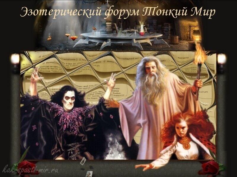 Эзотерический форум Тонкий Мир
