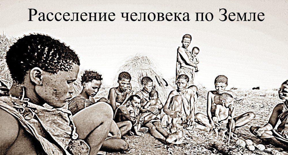 http://kak-spasti-mir.ru/wp-content/uploads/2012/09/00-rasselenie-cheloveka-po-zemle-0x0.jpg