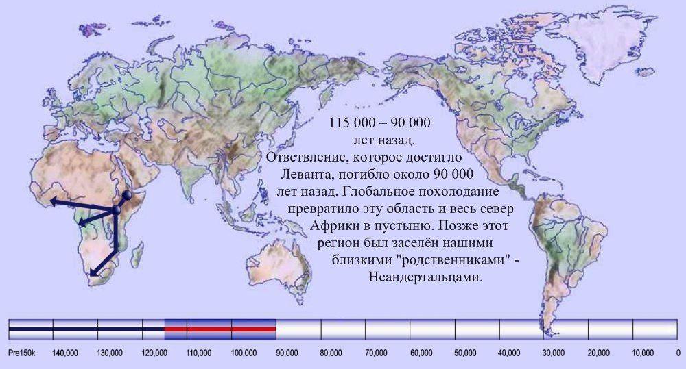 04 карта расселения человека по Земле 115 000 лет назад