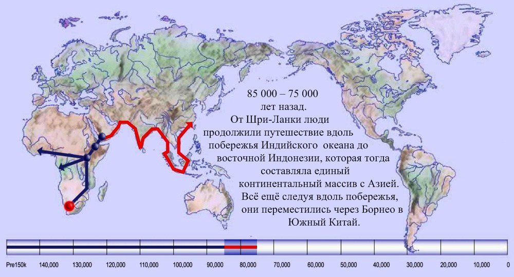 06 расселение человека по Земле 85 000 лет назад