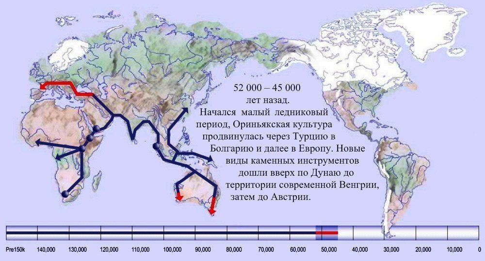 10 расселение человека по Земле 52 000 лет назад