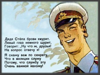 Дядя Стёпа-милиционер