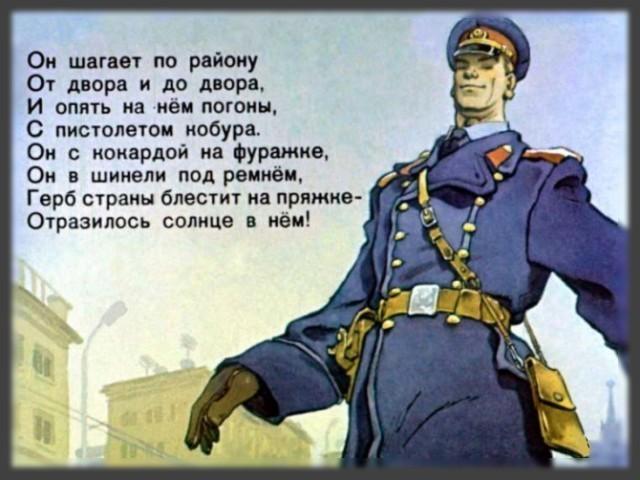 Сотрудник МВД - картинка