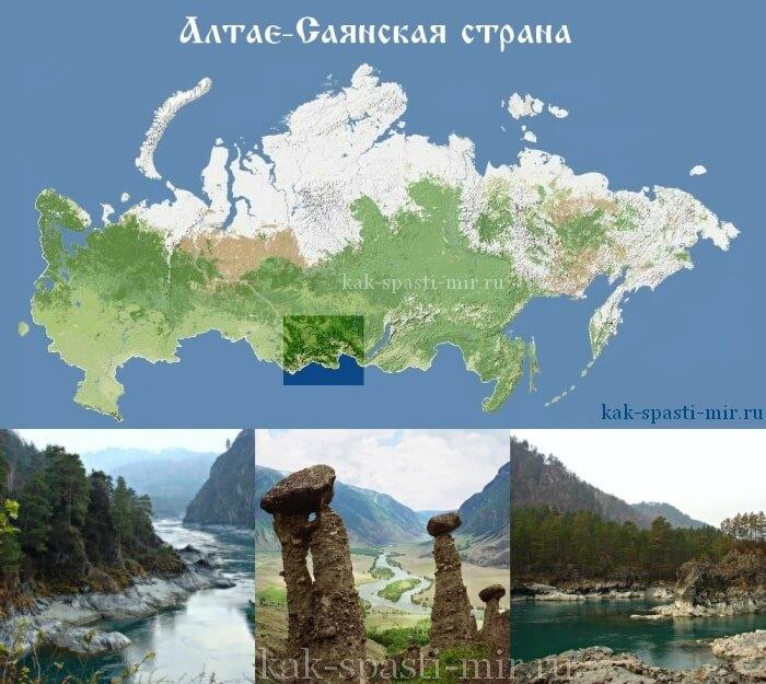 Удивительная Россия Алтае-Саянская страна фото