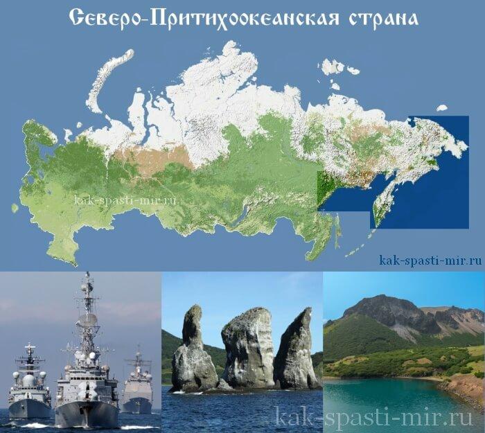 Удивительная Россия Северо-Притихоокеанская страна фото