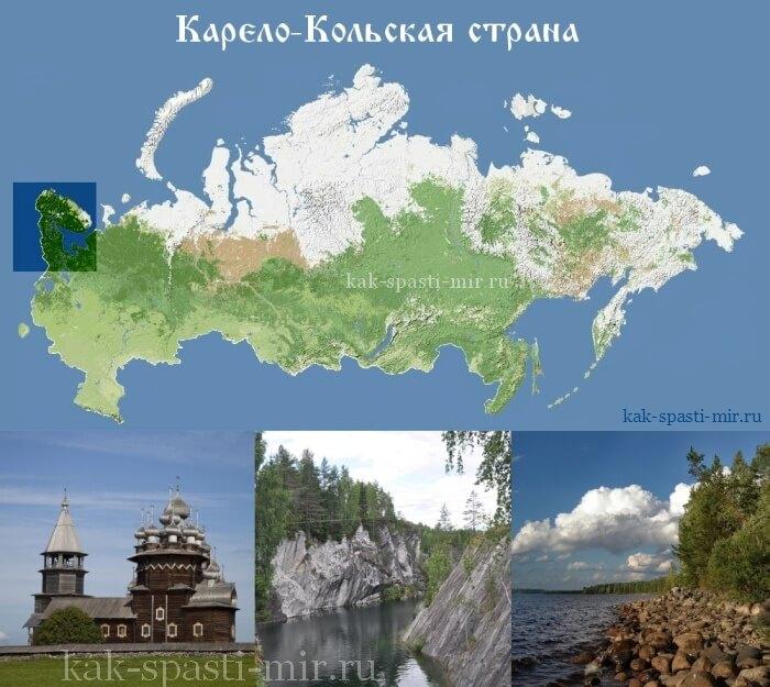 Удивительная Россия Карело-Кольская страна фото