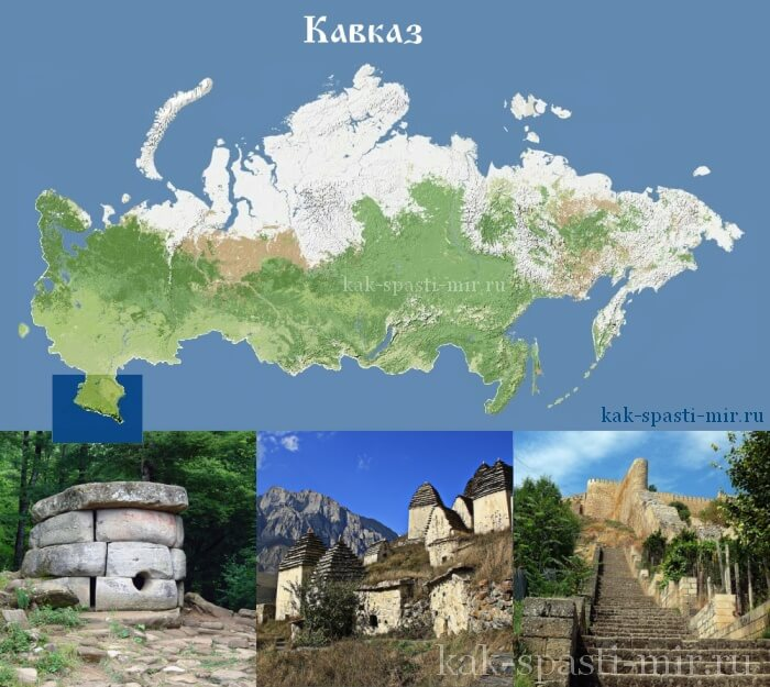 Удивительная Россия - Кавказ Фото