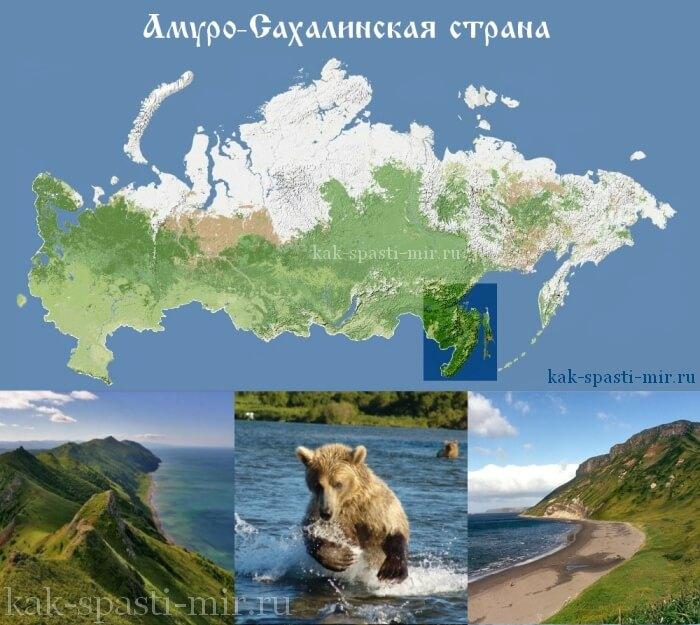 Удивительная Россия - Амуро-Сахалинская страна фото