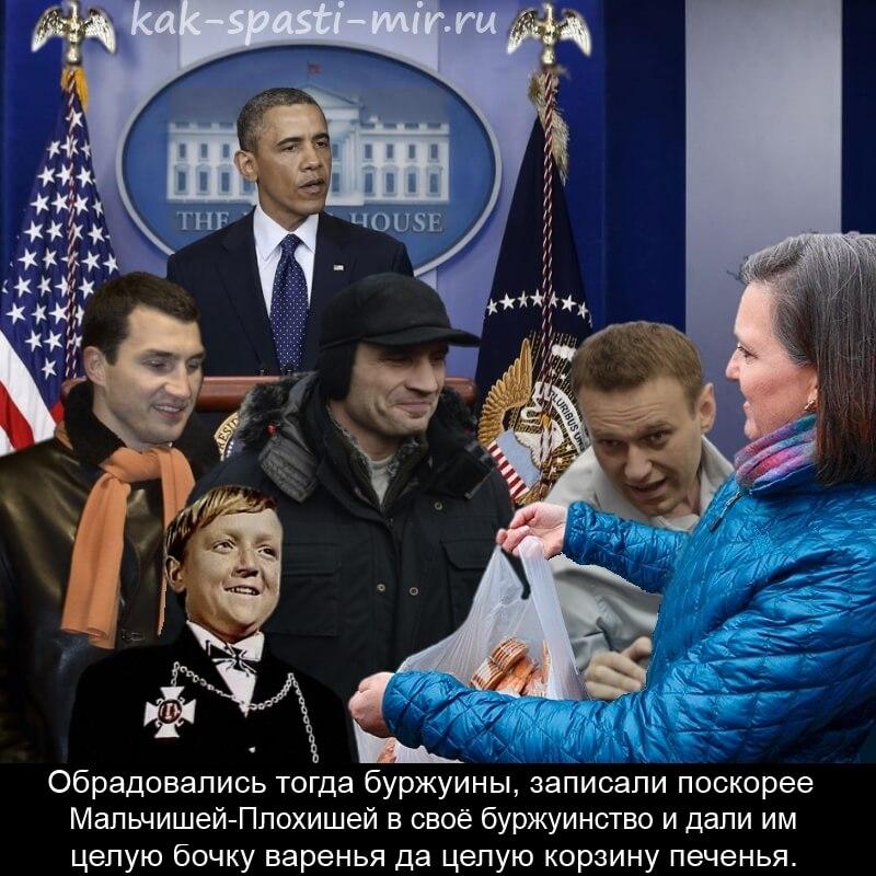 Госдеп США Майдан печеньки фото-коллаж