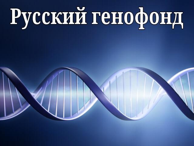 Проект — Русский генофонд