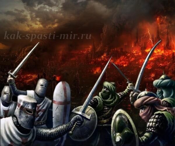 Война религий картинка