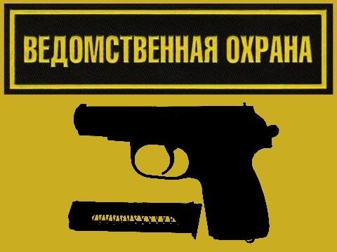 Служебное огнестрельное оружие ВОХР