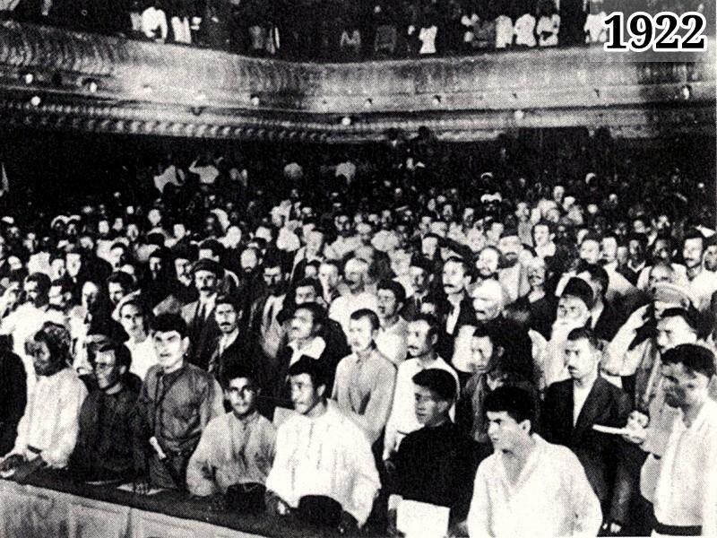 Фотография Делегаты I Всесоюзного съезда Советов СССР Москва Большой театр 1922 год