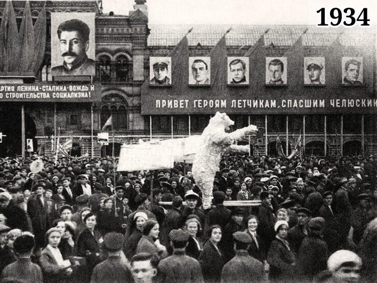 Фото встреча челюскинцев в Москве 1934 год