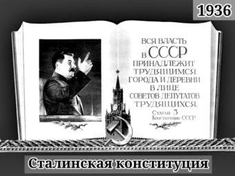 Картинка сталинская конституция 1936 год