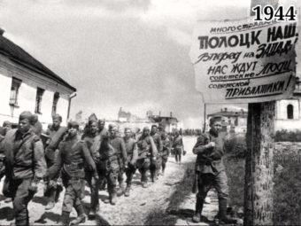 Фото советские солдаты после освобождения Полоцка 1944 год