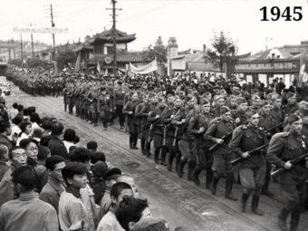 Фото советские войска в Корее 1945 год