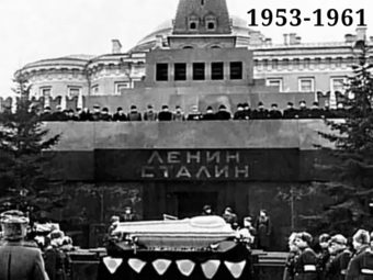 Фото Мавзолей Ленина и Сталина 1953 год
