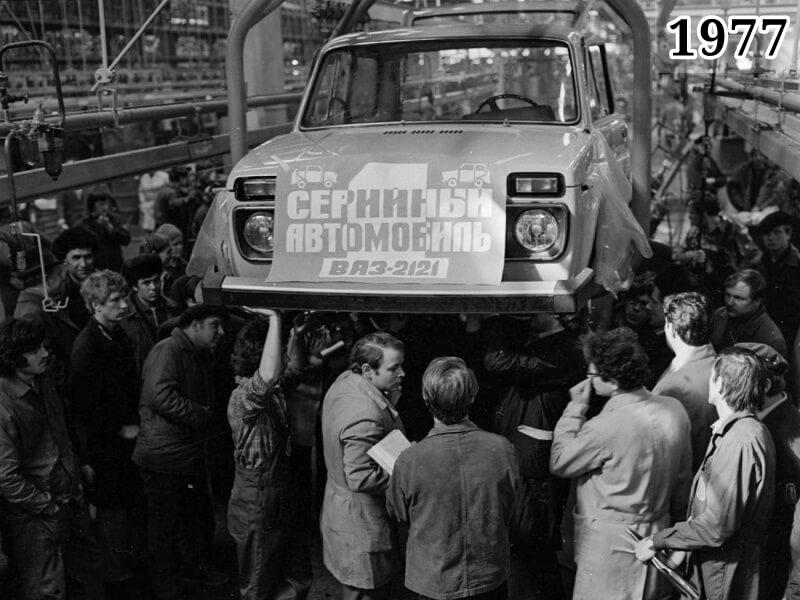"""Фото первый серийный автомобиль """"Нива"""". Тольятти, 1977 год"""
