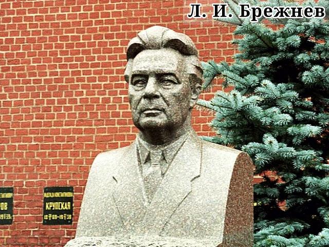 Фото Леонид Ильич Брежнев на трибуне Мавзолея