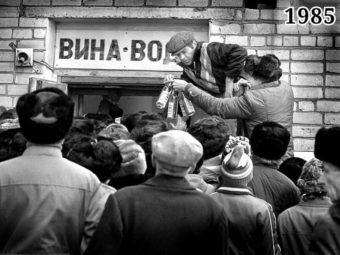 Фото давка в очереди за водкой в период антиалкогольной кампании