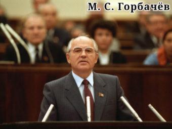 Фото Михаил Горбачёв. Кремлевский Дворец съездов, 29 ноября 1988 года