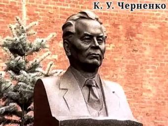 Фото бюст Константина Черненко на могиле у Кремлёвской стены