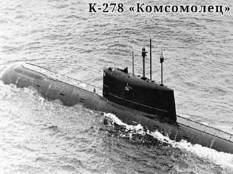 Фото АПЛ K-278 «Комсомолец», 1 января 1986 года