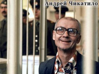Фото Андрей Чикатило в суде октябрь 1992 года