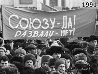 Фото митинг за сохранение СССР, Москва, 1991 год