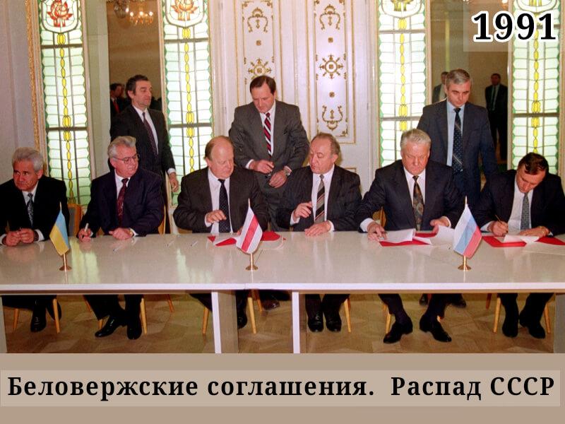 Фото подписание Беловержские соглашений, Республика Беларусь, 8 декабря 1991 года