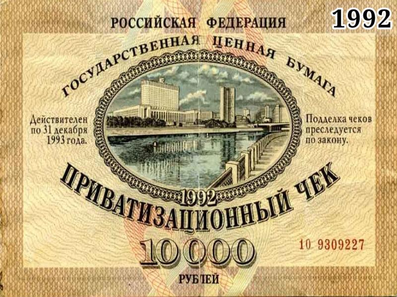 Фото приватизационных чек 10000 рублей 1992 год