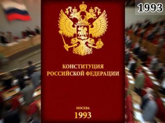 Фото конституция России 1993 года
