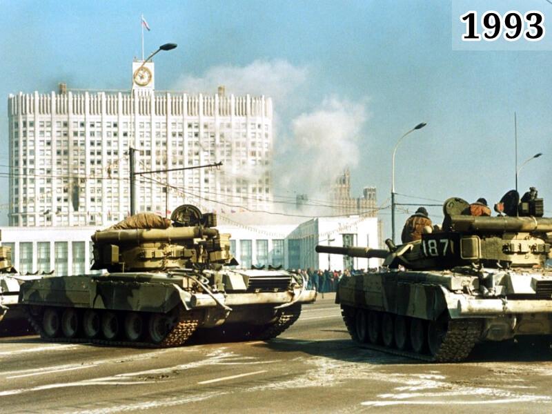 Фото танки у стен Дома Советов 4 октября 1993 года