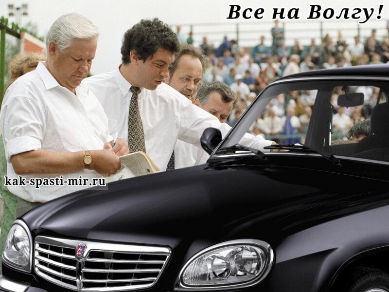 Фотоколлаж Борис Немцов, Борис Ельцин и автомобиль Волга