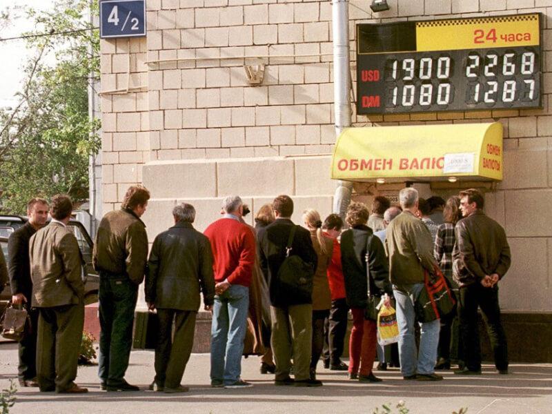 Фото очередь в пункт обмена валюты 1998 год