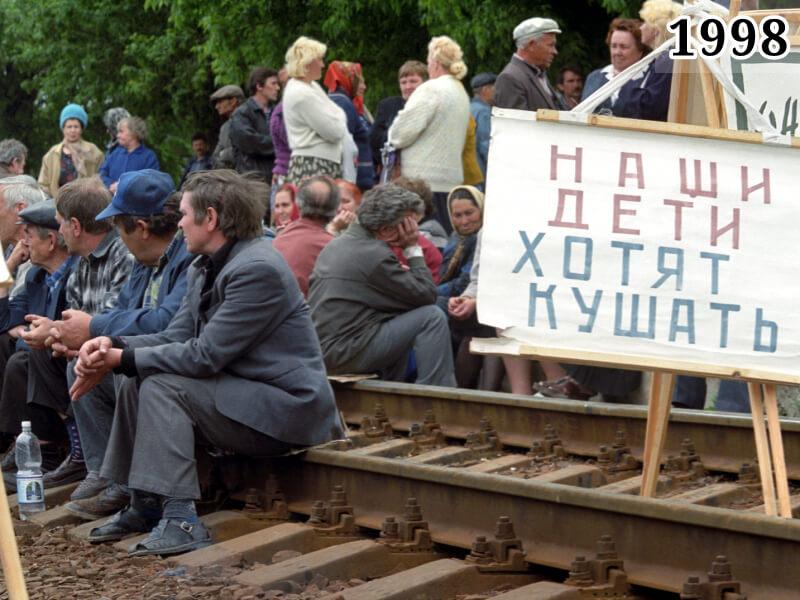 Фото шахтёры перекрывают Северо-Кавказскую ж.д. 17 мая 1998 года