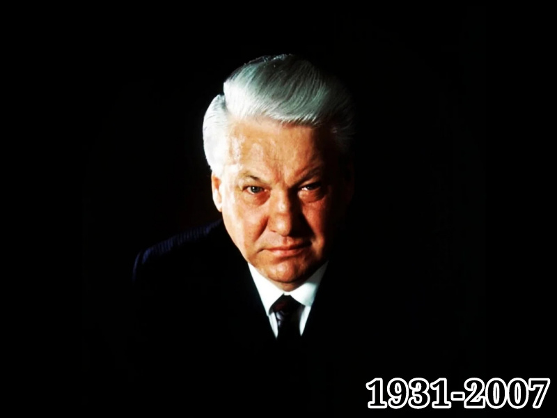 Фото Борис Николаевич Ельцин 1931-2007