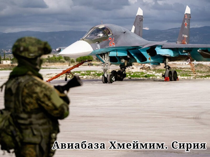 Фото российская авиабаза Хмеймим в Сирии