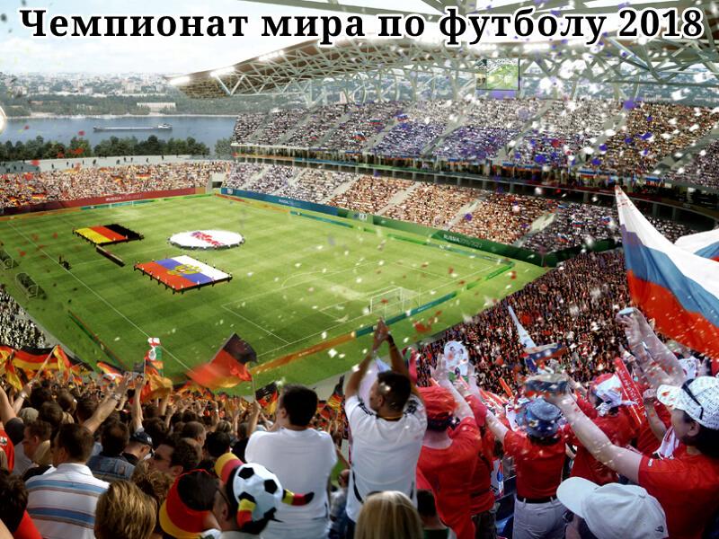 Фото болельщики на Чемпионате мира по футболу, Россия, 2018 год