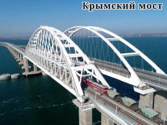 Фото Крымский мост 2018 год