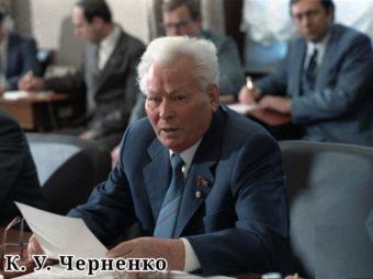 Фото Константин Устинович Черненко
