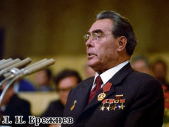 Фото Леонид Ильич Брежнев, выступление