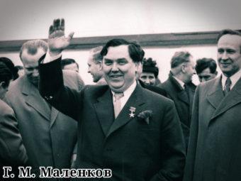 Фото Георгий Максимилианович Маленков руководитель СССР в 1953 году