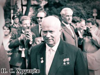Фото Хрущёв Никита Сергеевич