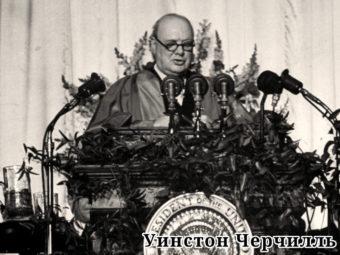 Фото речь Уинстона Черчилля в Вестминстерском колледже, Фултон, США, 1946 год