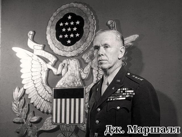 Фото госсекретарь США Дж. Маршалл в 1947-1949 гг.